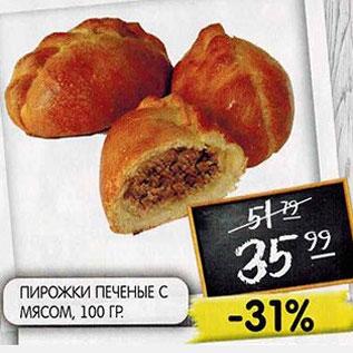 Пирожки печёные с мясом