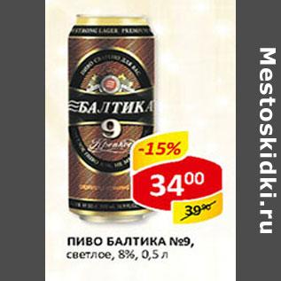 Магазин продукты балтика Ростов