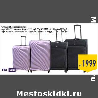 Лента чемоданы волгоград рюкзаки для охотника распродажа
