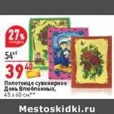 Магазин:Окей,Скидка:Полотенце сувенирное День Влюбленных, 45 х 60 см**