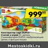 Конструктор Lego DUPLO Считай и играй 23 детали, 2 минифигурки DUPLO, изображающие детей, и фигурка кошки
