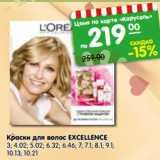 Магазин:Карусель,Скидка:Краски для волос EXCELLENCE 3; 4.02; 5.02; 6.32; 6.46; 7; 7.1; 8.1; 9.1; 10.13; 10.21