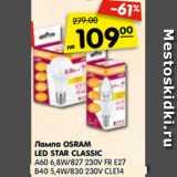 Лампа OSRAM LED STAR CLASSIC A60 6,8W/827 230V FR E27 B40 5,4W/830 230V CLE14