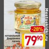 Скидка: Мед натуральный Дедушкина пасека