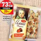 Конфеты Аленка крем-брюле