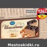 Торт Шоколадница Коломенский