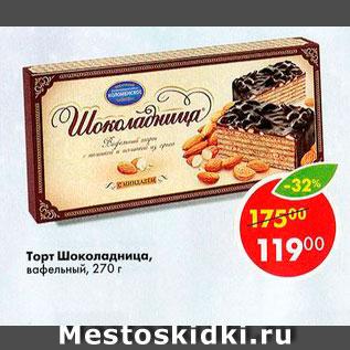 Акция - Торт Шоколадница