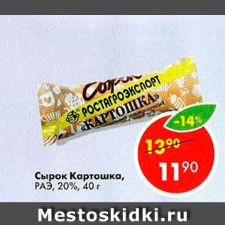 Акция - Сырок картошка РАЭ 20%