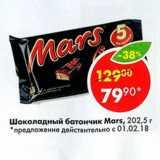 Скидка: Шоколадный батончик Mars