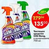 Скидка: Чистящее средство Cillit Bang