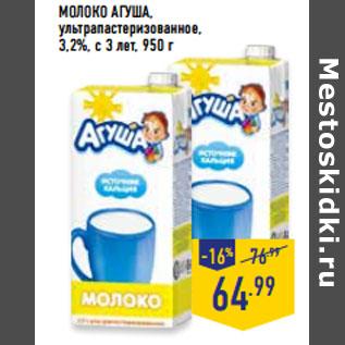 Молоко агуша 1 литр 2.5 для беременных цена 13