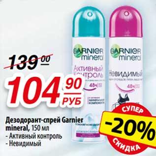 Акция - Дезодорант-спрей Garnier mineral