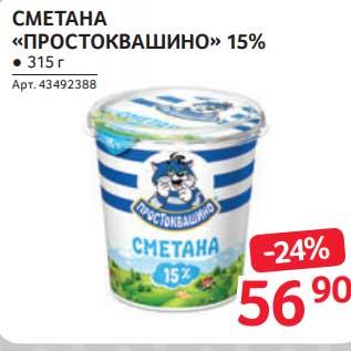 """Акция - Сметана """"Простоквашино"""" 15%"""