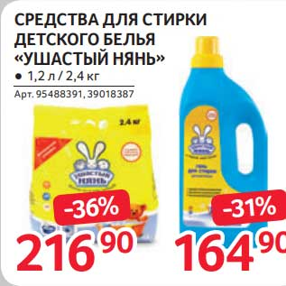 """Акция - Средства для стирки детского белья """"Ушастый нянь"""" 1,2 л/ 2,4 кг"""
