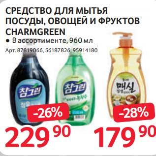 Акция - Средство для мытья посуды, овощей и фруктов Charmgreen