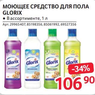 Акция - Моющее средство для пола Glorix