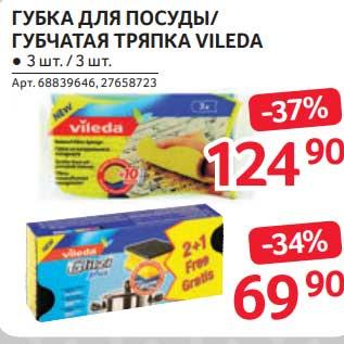 Акция - Губка для посуды / Губчатая тряпка Vileda