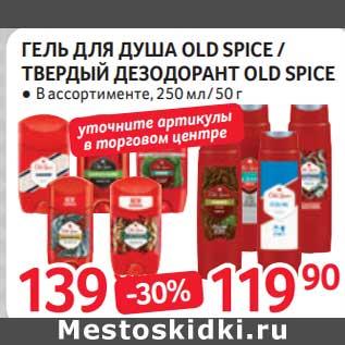 Акция - Гель для душа Old Spice / твердый дезодорант Old Spice