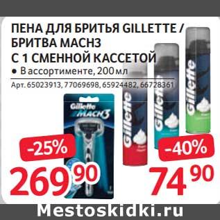 Акция - Пена для бритья Gillette / Бритва Mach 3 с 1 сменной кассетой