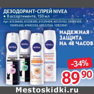 Акция - Дезодорант-спрей Nivea