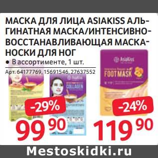 Акция - Маска для лица Asiakiss альгинатная маска / интенсивно-восстановливающая маска-носки для ног