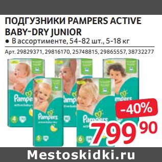 Акция - Подгузники Pampers Active Baby-Dry Junior