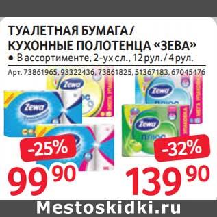 """Акция - Туалетная бумага / Кухонные полотенца """"Зева"""""""