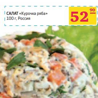 Салаты рецепты с курочка ряба