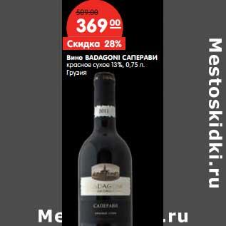 Заказать Вино Почтой