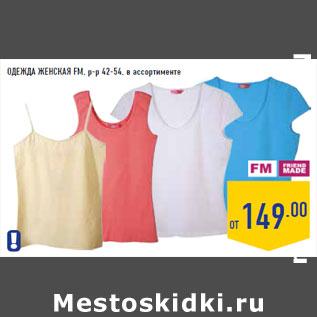 Фм Женская Одежда Доставка