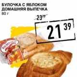 Лента супермаркет Акции - БУЛОЧКА С ЯБЛОКОМ ДОМАШНЯЯ ВЫПЕЧКА