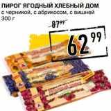 Лента супермаркет Акции - ПИРОГ ЯГОДНЫЙ ХЛЕБНЫЙ ДОМ