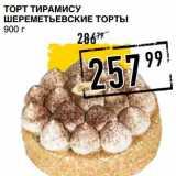 Лента супермаркет Акции - ТОРТ ТИРАМИСУ ШЕРЕМЕТЬЕВСКИЕ ТОРТЫ