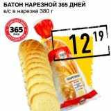 Лента супермаркет Акции - БАТОН НАРЕЗНОЙ 365 ДНЕЙ