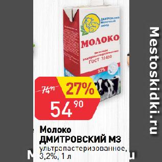 Акция - Молоко ДМИТРОВСКИЙ МЗ ультрапастеризованное, 3,2%