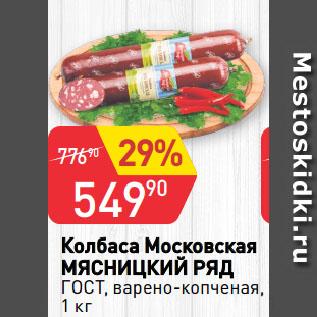 Акция - Колбаса Московская МЯСНИЦКИЙ РЯД ГОСТ, варено-копченая