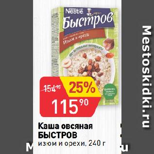 Акция - Каша овсяная  БЫСТРОВ  изюм и орехи