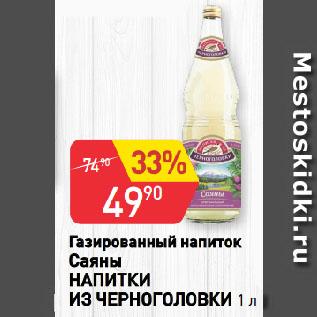 Акция - Газированный напиток Саяны НАПИТКИ ИЗ ЧЕРНОГОЛОВКИ