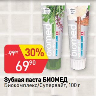 Акция - Зубная паста БИОМЕД Биокомплекс/Супервайт