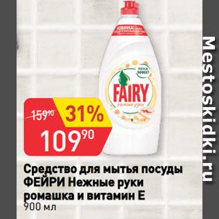 Акция - Средство для мытья посуды  ФЕЙРИ Нежные руки  ромашка и витамин Е