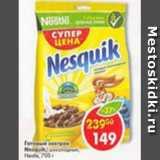Готовый завтрак Nesquik, шоколадный Nestle, Вес: 700 г