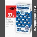 Молоко 33 Коровы ультрапастер., жирн. 2.5%, 950 г, Вес: 950 г
