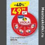 Магазин:Дикси,Скидка:Сыр плавленый ВИОЛА сливочный сегменты, 50%