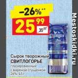 Магазин:Дикси,Скидка:Сырок творожный СВИТЛОГОРЬЕ глазированный с вареной сгущенкой 26%