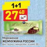 Магазин:Дикси,Скидка:Мороженое ЖЕМЧУЖИНА РОССИИ фисташка с миндалем, эскимо