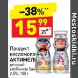 Магазин:Дикси,Скидка:Продукт кисломолочный АКТИМЕЛЬ детский клубника-банан 2,5%