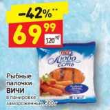 Магазин:Дикси,Скидка:Рыбные палочки ВИЧИ в панировке замороженные