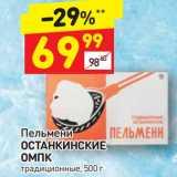 Магазин:Дикси,Скидка:Пельмени ОСТАНКИНСКИЕ ОМПК традиционные