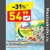 Магазин:Дикси,Скидка:Гавайская смесь 4 СЕЗОНА замороженная