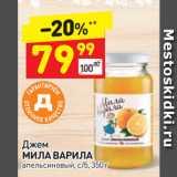 Магазин:Дикси,Скидка:Джем МИЛА ВАРИЛА апельсиновый, с/б